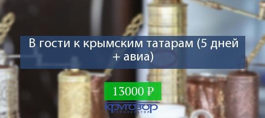Крыму татарами с к знакомство