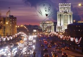 Аномальная Москва или по следам московских привиде ...